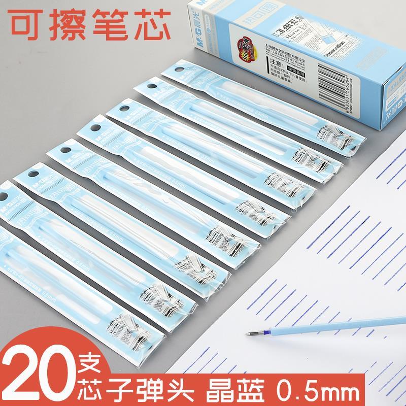 中國代購 中國批發-ibuy99 圆珠笔 晨光可擦中性笔黑0.5mm可察小学生三年级可以擦掉的圆珠晶蓝笔芯3