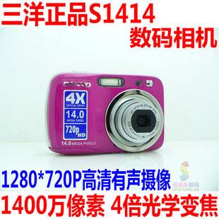 三洋 VPC-S1286 S1414 1400万像4倍光变 720P高清  普通数码相机