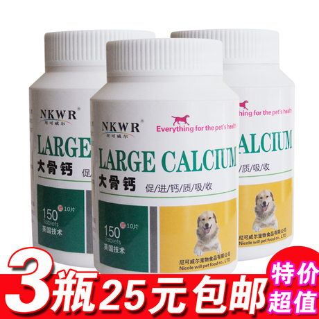 Calcium tablet for pet dog