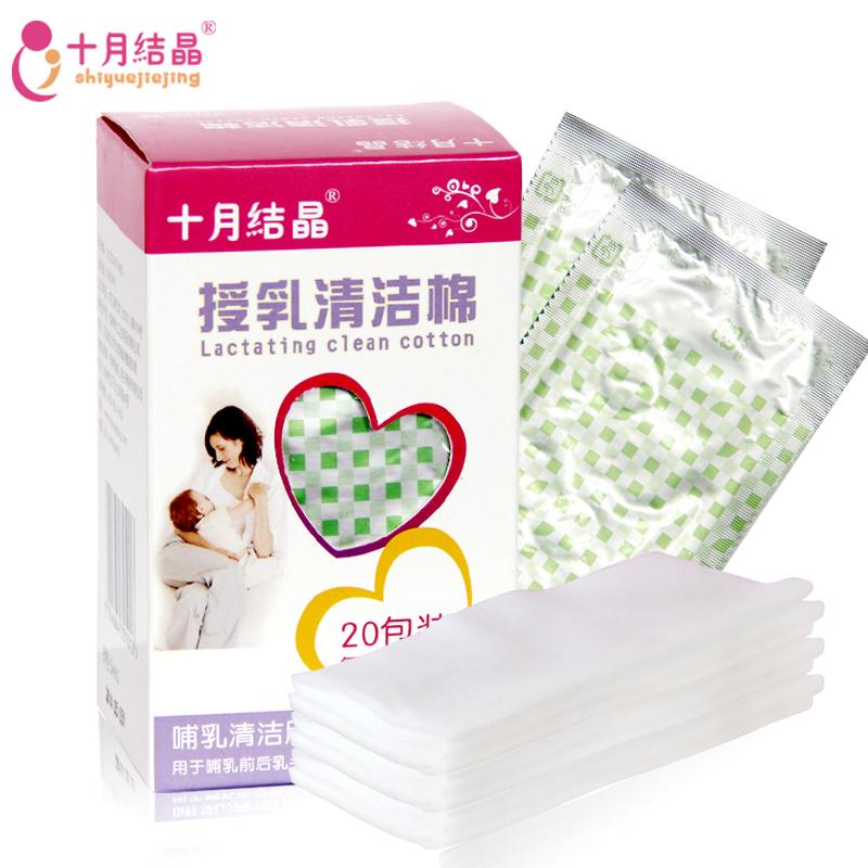 十月結晶授乳清潔棉 哺乳頭乳房清潔棉濕巾 消毒型40片裝一盒包郵