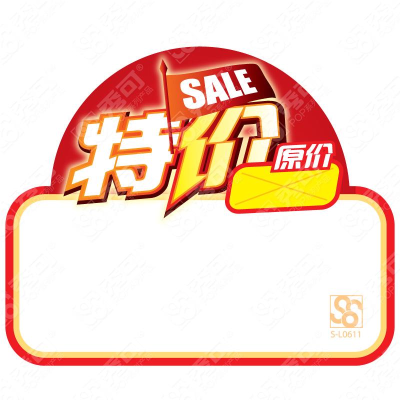 秀可pop广告纸 爆炸贴 商品促销标签纸折扣牌 10张 满88元包邮
