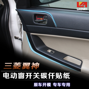 US old door handle Mitsubishi wing God carbon thousand stickers power window switch carbon thousand stickers