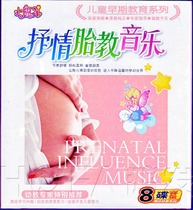 Hao Sheng Genuine Kindergarten recommended Early Childhood Education series: Lyric fetal music 4VCD