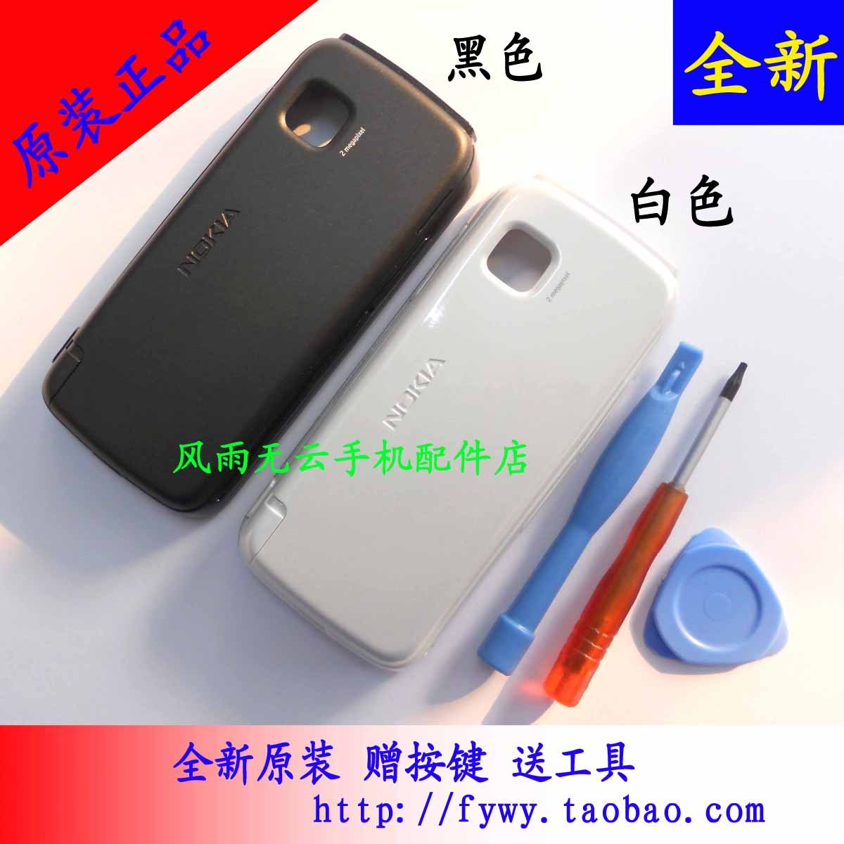 诺基亚5233/5230外壳 手机外壳 后盖 全套外壳 带按键 原装特价