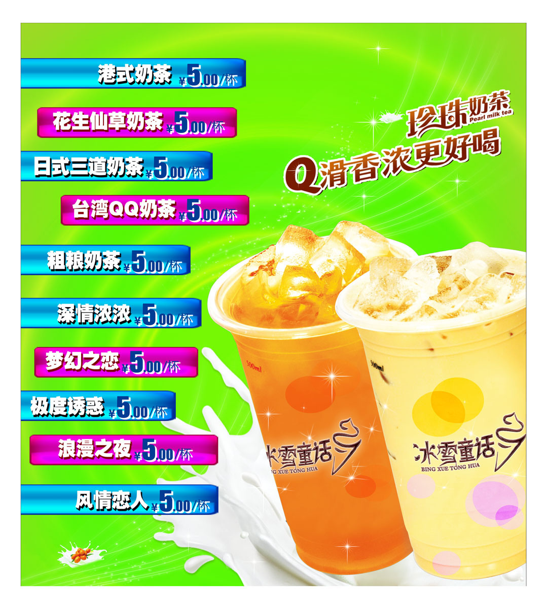 海报展板卓画家居饰品E86/339各种口味珍珠奶茶价格