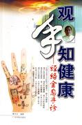 觀手知健康(經絡全息手診) 蔡洪光編 正版書籍