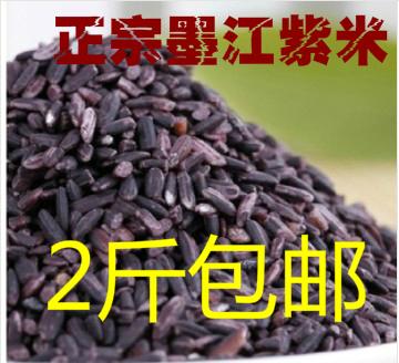 2斤包邮 五谷杂粮  云南特产 正宗墨江紫米500g 紫糯米黑米