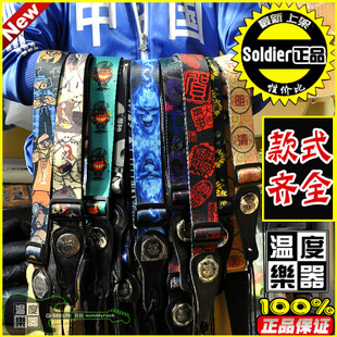 SOLDER soldier authentic folk guitar electric guitar strap strap strap leather guitar strap