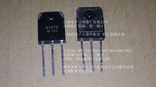 2SB1079 B1079 3C数码配件市场 电子元器件配套 电子元件 全新