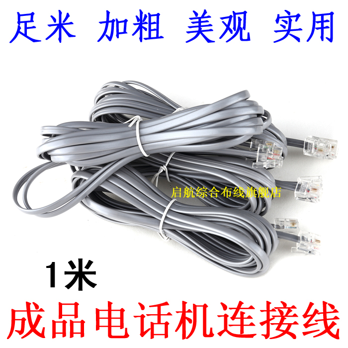 高品质 加粗足1米成品电话线 2芯电话机连接线ADSL宽带猫电话线