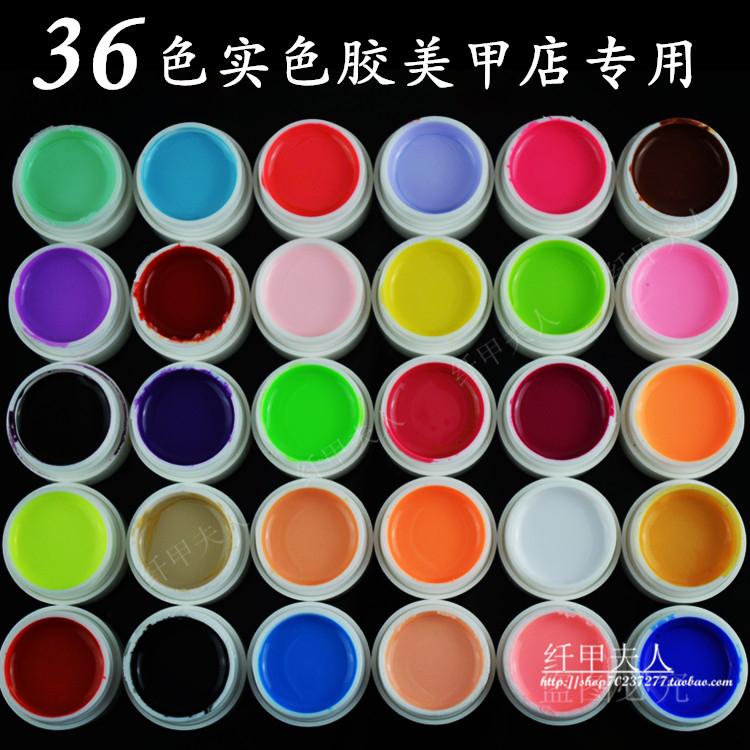 Пакет mail разгруженных ногтей гель УФ фототерапии цвет гель 36 сплошной цвет пластика сплошной цвет пластиковый цветной гель Оптовая