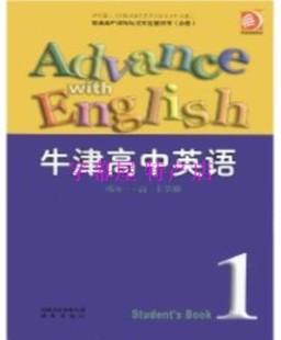 牛津高中英语课文朗读