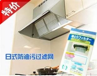 包邮日式家居抽油烟机过滤网防油污过滤网厨房防油贴纸吸油纸15g