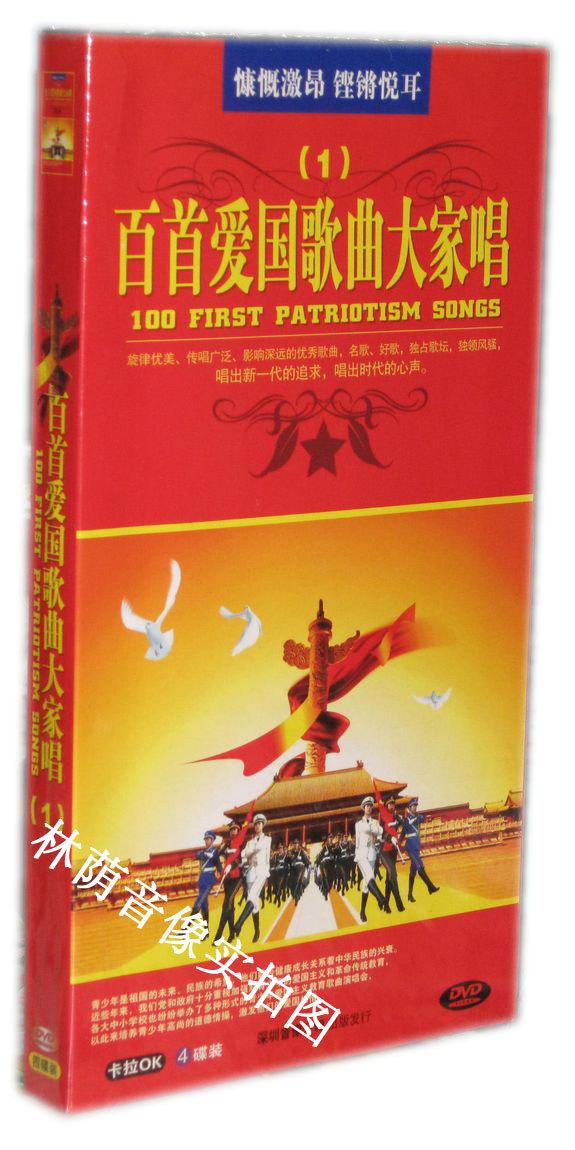 【原装◆正版】百首爱国歌曲大家唱1(卡拉OK版)4DVD