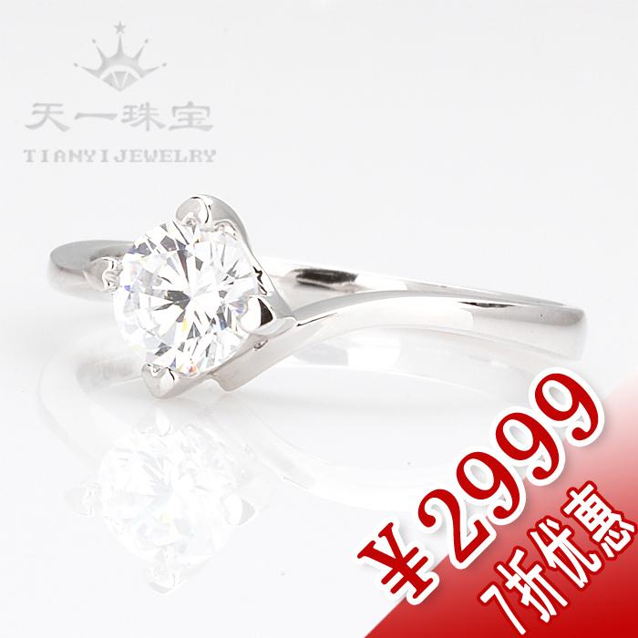 天一珠宝 30分/0.30ct 18k白金钻石女戒 婚戒 戒指 钻戒 专柜正品