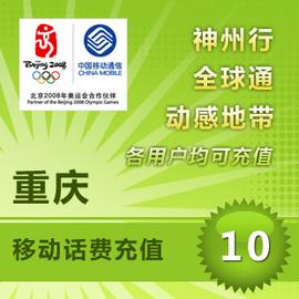 重庆移动10元话费充值卡手机缴费交电话费快充冲花费中国