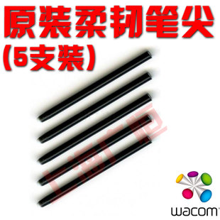 Flexibility Wacom Intuos 4 refills applicable Intuos 5 Bamboo pen 5 installed genuine original Specials