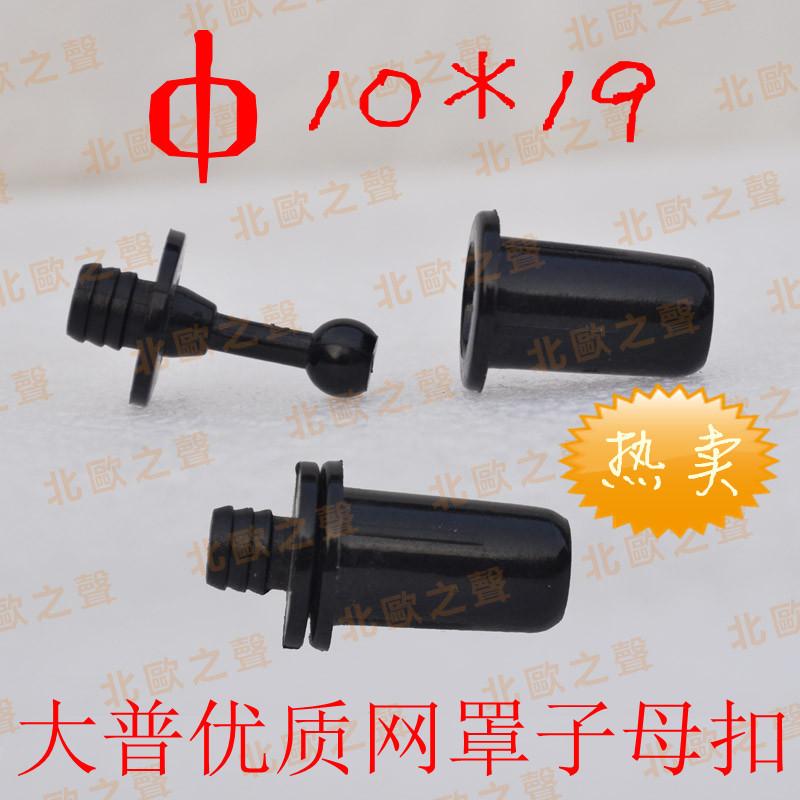 Спикер DIY аксессуары 015 спикер сетки пряжки звук чистый сетка пряжки вилка спец
