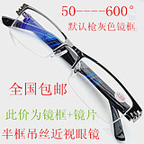 6a6d1148eba4 Metal half frame glasses tide 50--600 degree finished frames for men and  women