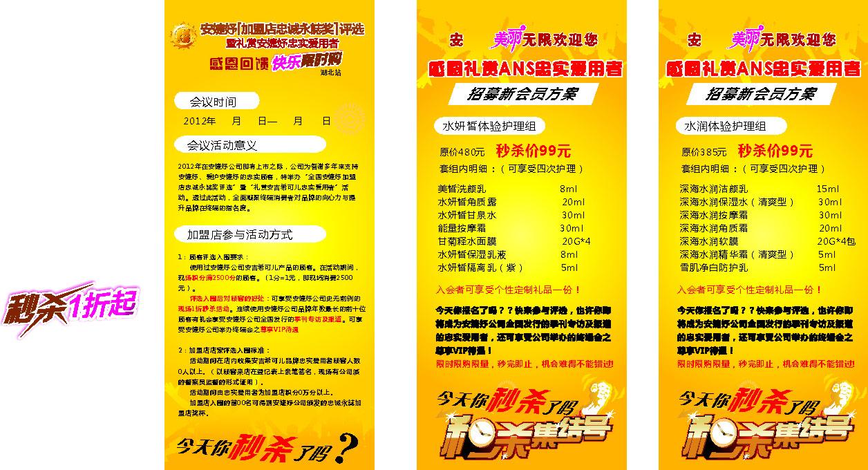 海报展板卓画家居饰品E86/56化妆品促销感恩回馈X展架易拉宝