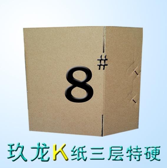 8 号三层K纸加硬 硬度好/快递纸箱/珠三角满98元包邮哦