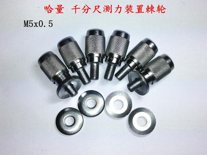 哈量 外径千分尺测力装置 棘轮 螺纹M5x0.5 新式  千分尺配件
