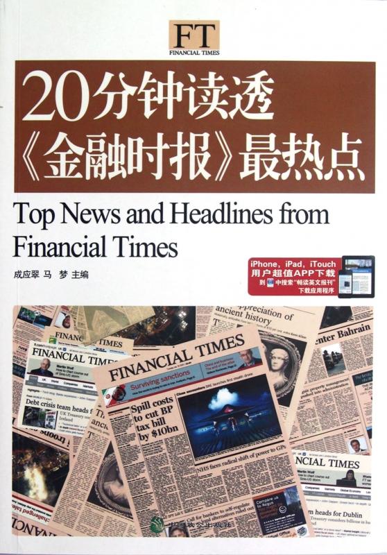 20分钟读透金融时报 热点 正版书籍 木垛图书