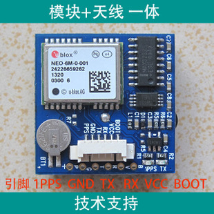 GPS module active antenna integrated UAV UBLOX NEO 6M 10HZ frequency timing model aircraft flight control