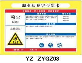 粉尘 职业病危害告知卡 化学品标志牌 危险品提示牌 安全警示牌图片