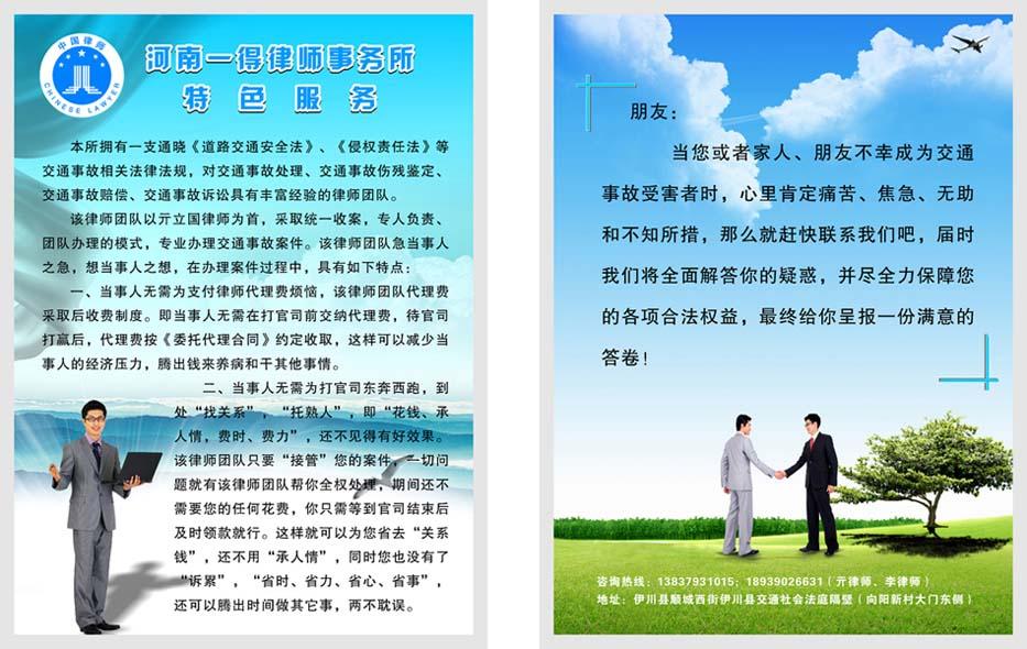海报展板卓画家居饰品E86/590律师事务所简介