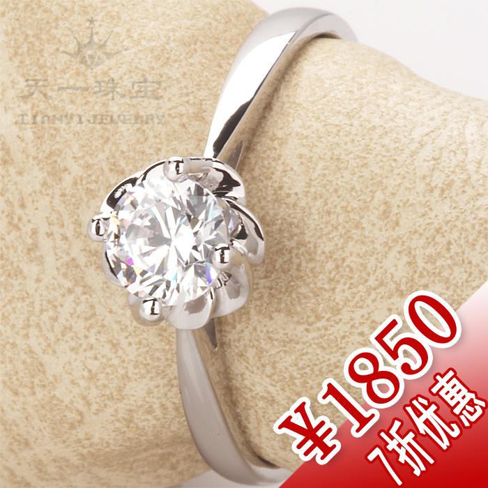 天一珠宝 22分/0.22ct 18k白金钻石女戒 婚戒 戒指 钻戒 专柜正品