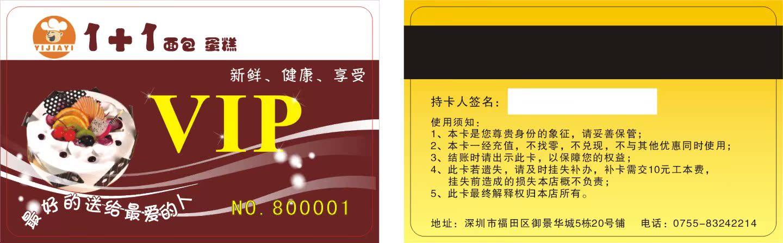 会员卡 磁卡 条码卡 VIP贵宾卡 芯片感应卡制作 1000张