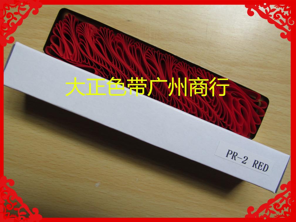 大正适用于南天PR2/PR2E/PRII 针式 色带芯红色 蓝色 紫色 黑色