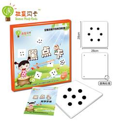杜曼闪卡黑白圆点卡0-3月新生儿视觉激发训练 黑白卡片婴儿早教卡