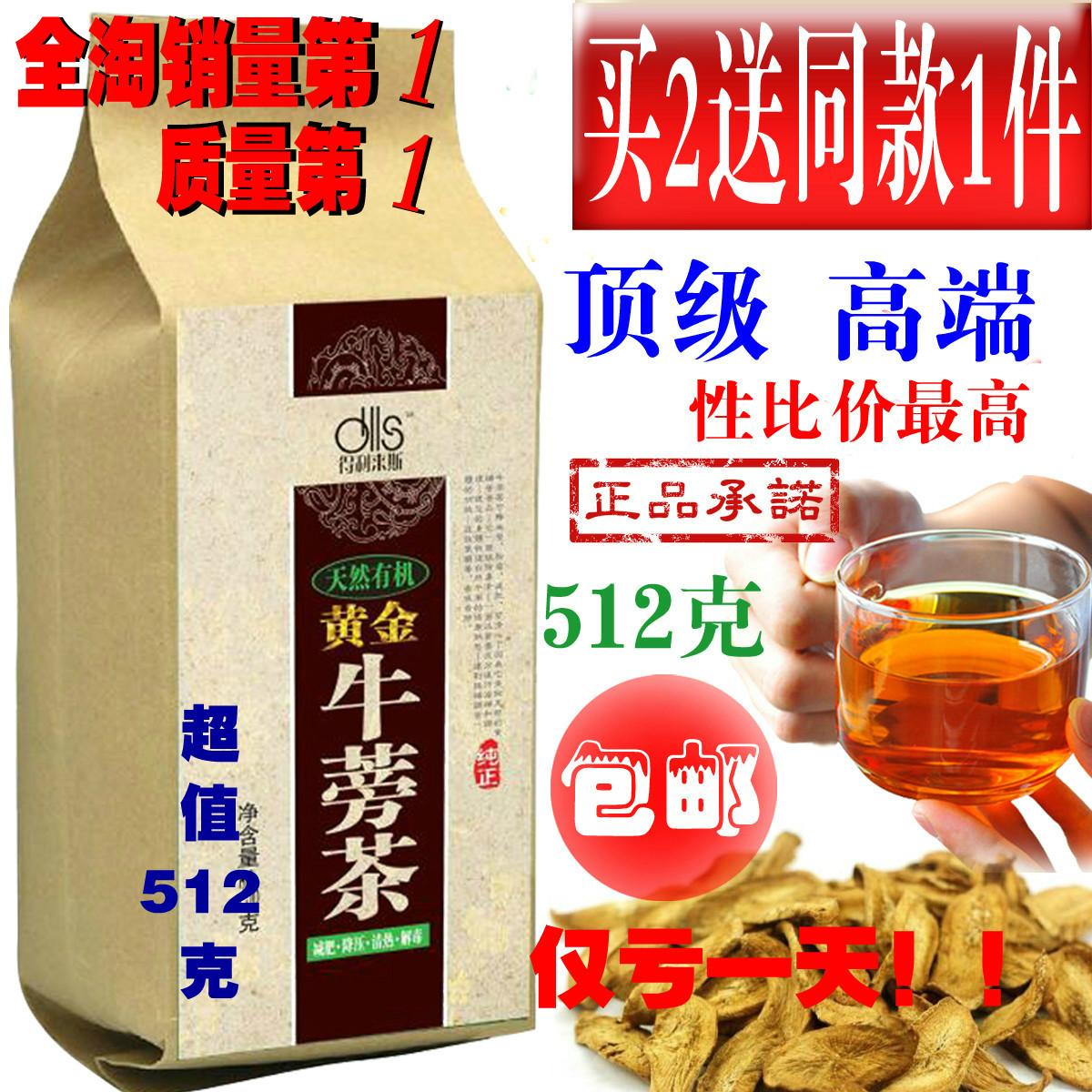 Delarue, лопух чай 512 граммов золота быка мочевого пузыря помощи здоровья продуктов пакет электронной почты купить 2 бесплатно 1 кг