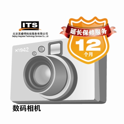 One year extended warranty for digital cameras