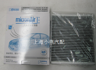 Mai Rui Bao Hideo new LaCrosse Cruze air filter Dual effect with pure carbon Freudenberg air conditioning filter