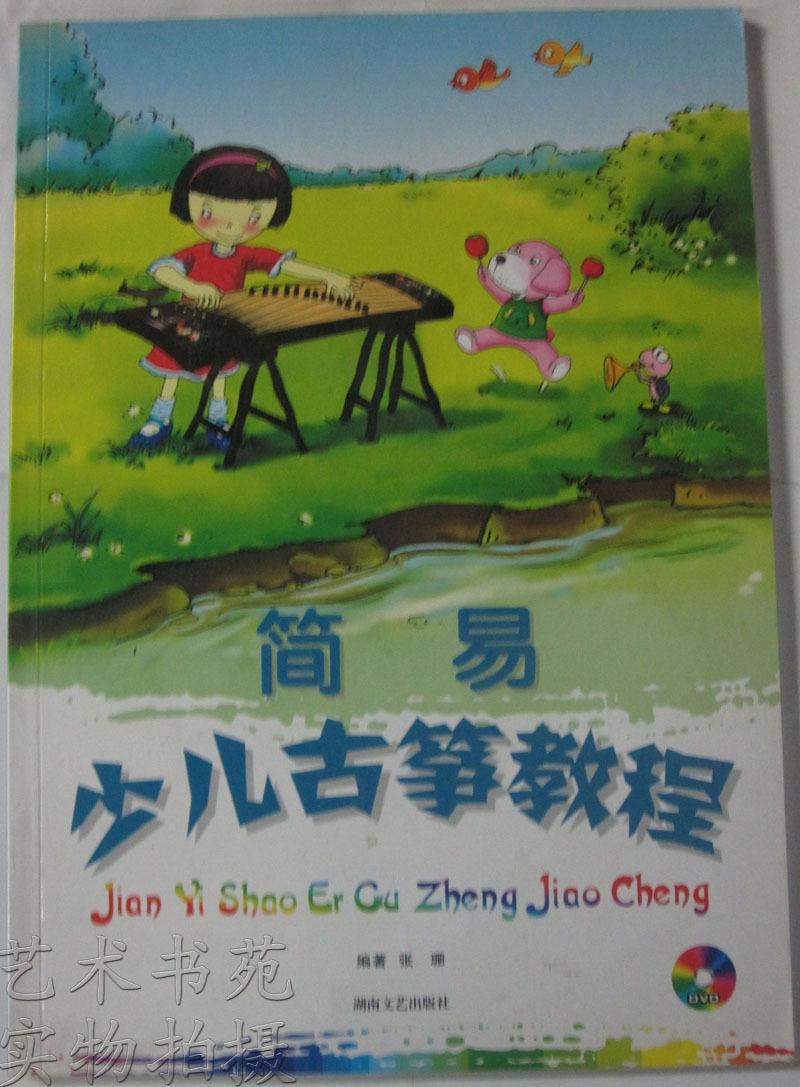 商城正版 简易少儿古筝教程(含DVD)