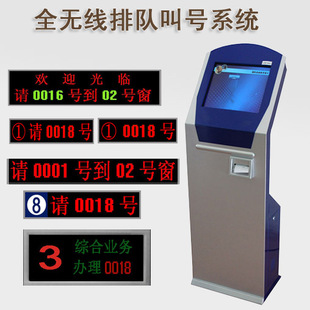 17 inch wireless reader Queue Ticket Ticket machine banking machine called the number queuing system