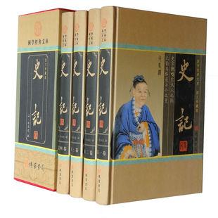 正版 史记 线装书局 全四卷16开礼品盒装 定价598  国学经典