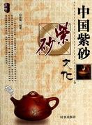 中國紫砂文化/經典文化系列 紫檀 正版書籍