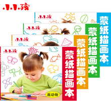 Coloring book children learn painting book graffiti coloring children kindergarten children learn coloring 2-3-4-6 years old