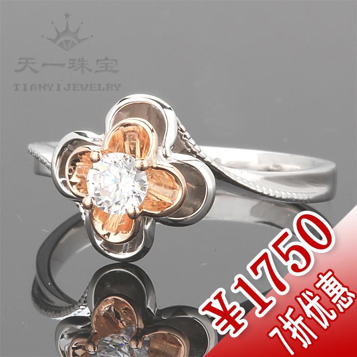 天一珠宝 20分/0.20ct 18k白金钻石女戒 婚戒 戒指 钻戒 专柜正品