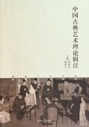 中國古典藝術理論輯注 博庫網