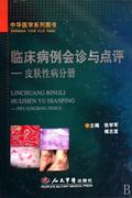 臨床病例會診與點評--皮膚性病分冊(精)/中華醫學系列圖