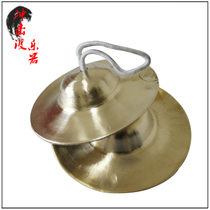 Dana Musical Instrument 5 inch Beijing cymbals cymbals Beijing cymbals water cymbals copper cymbals percussion instrument
