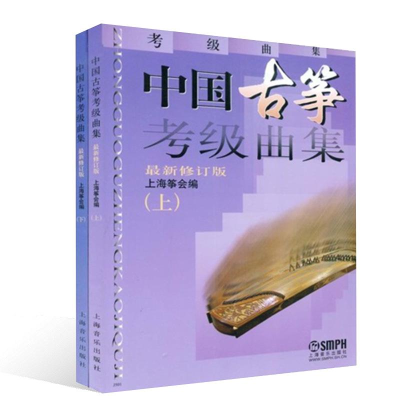 正版 中国古筝考级曲集上下册新修订版 考级入门基础教材教程书