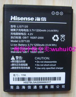 海信E860手机原装电池1200mA T830电板 专用座充 E830电池