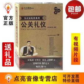 管理音像 金正昆公关礼仪(新版)10VCD+CD+手册图片