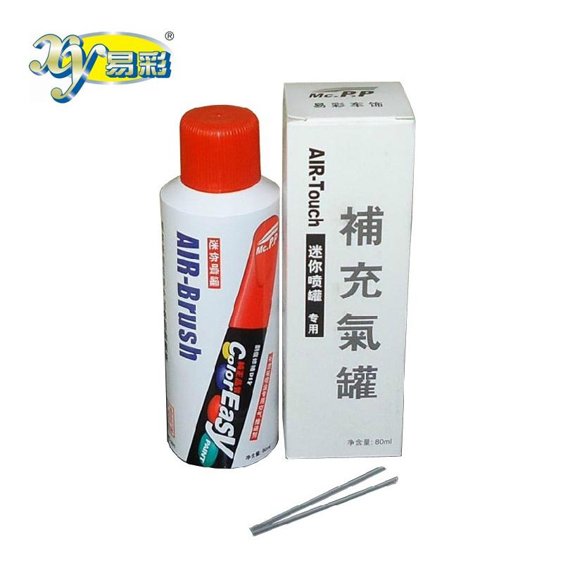 特价易彩DIY汽车划痕修复补漆笔专用喷涂迷你喷罐辅助补充气罐